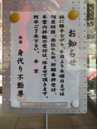 静岡県身代り不動尊(大明王院)の写真