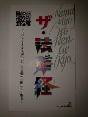 東京都善慶寺の写真
