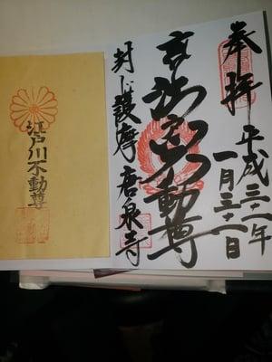 東京都唐泉寺の御朱印
