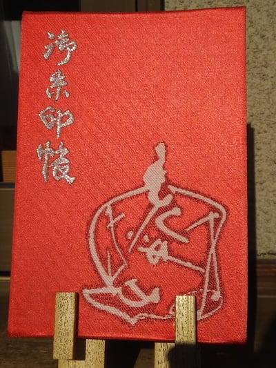 北野神社の御朱印帳