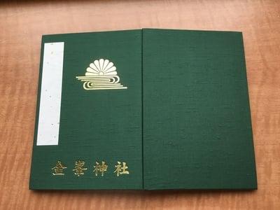 金峯神社の御朱印帳