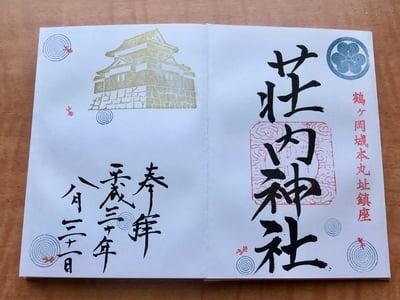 山形県荘内神社の御朱印