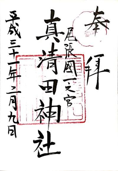 愛知県真清田神社の御朱印