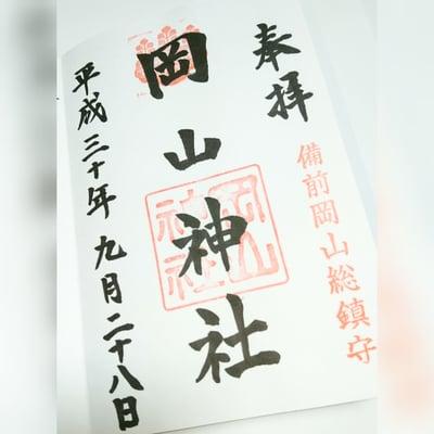 岡山県岡山神社の御朱印