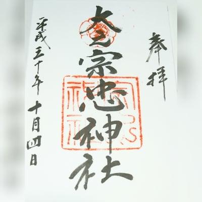 岡山県大元 宗忠神社の御朱印