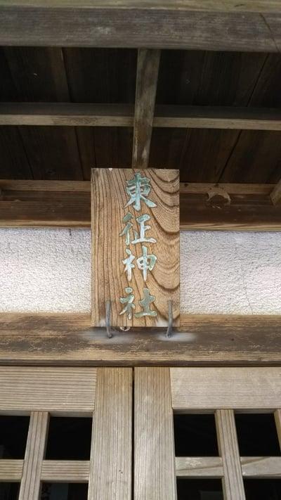 東征神社(茨城県)