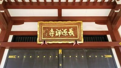 埼玉県長源寺の本殿