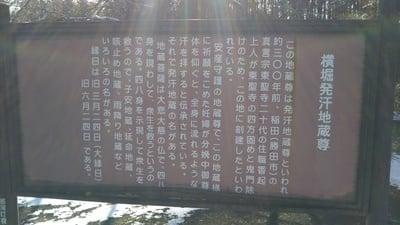 横堀地蔵教会の歴史