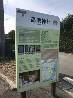 高家神社(千葉県千倉駅) - 歴史の写真