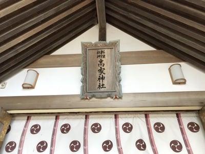 高家神社(千葉県千倉駅) - その他建物の写真