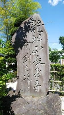 埼玉県長青寺の写真
