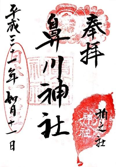 大阪府鼻川神社の御朱印