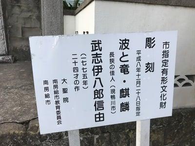 大聖院(千葉県)