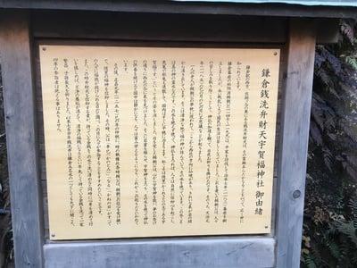 銭洗弁財天宇賀福神社の歴史
