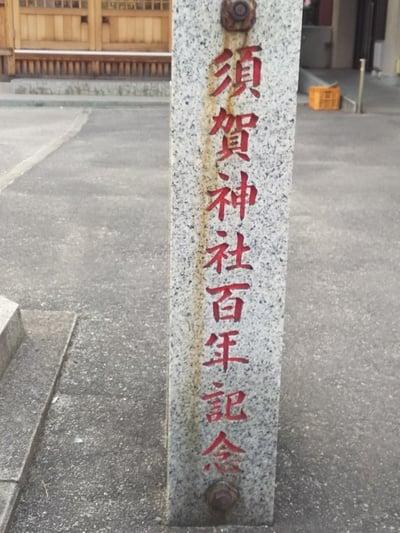須賀神社の建物その他