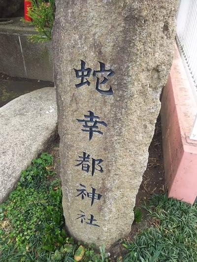 蛇幸都神社の建物その他