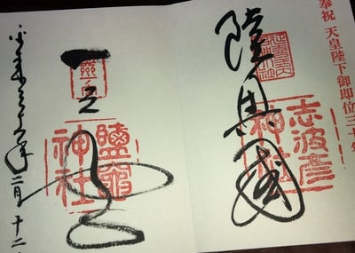 宮城県志波彦神社・鹽竈神社の御朱印