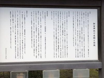 御釜神社の建物その他
