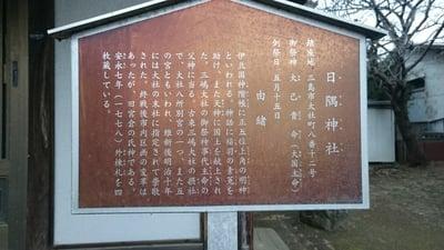 日隅神社(静岡県)