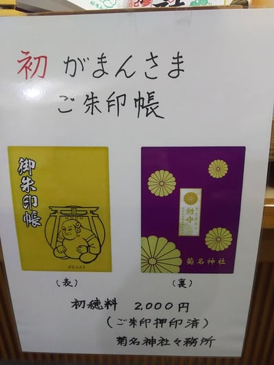 菊名神社のご朱印帳(神奈川県菊名駅)
