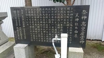 天神社(静岡県)