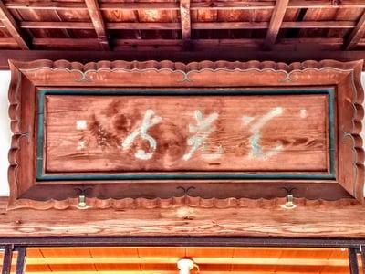 愛知県永源山 善光寺(犬山善光寺)の写真