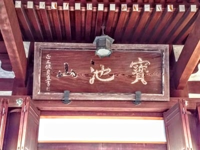 宝池山 常蓮寺(愛知県)