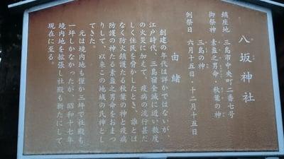 八坂神社の歴史