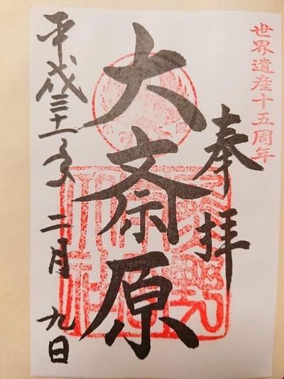 和歌山県熊野本宮大社の写真