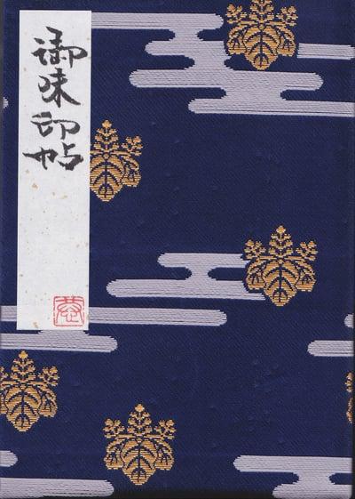 香取神宮の御朱印帳