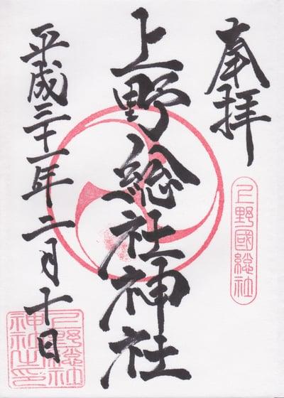 群馬県上野総社神社の御朱印