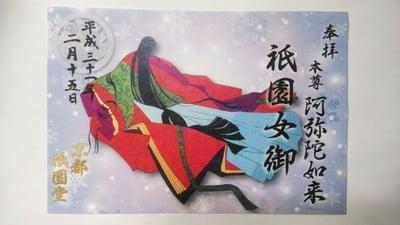 祇園堂(京都祇園寺)の御朱印