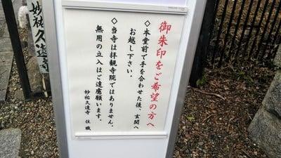 妙祐久遠寺(京都府)