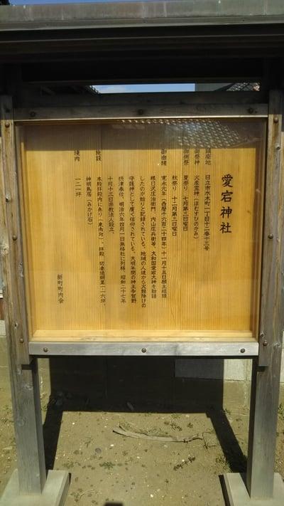 茨城県愛宕神社の歴史