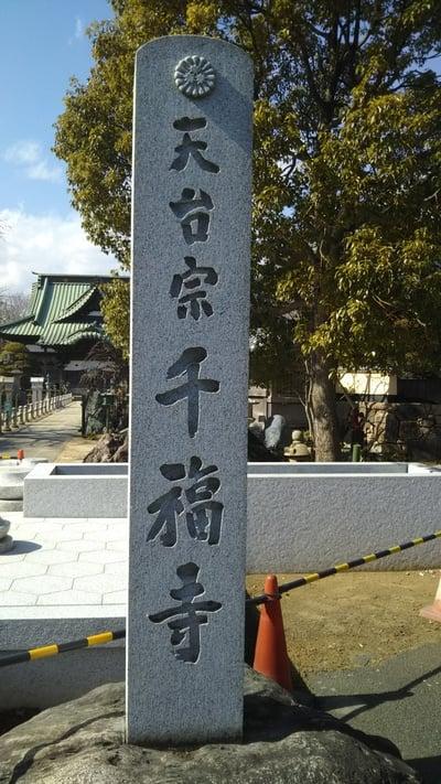 茨城県千福寺の建物その他