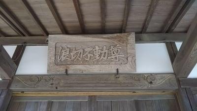 茨城県浪切不動尊の建物その他