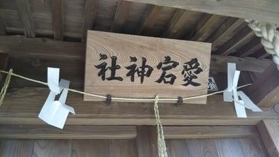 茨城県愛宕神社の写真