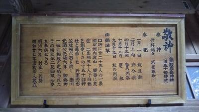 熊野鹿島神社(茨城県)