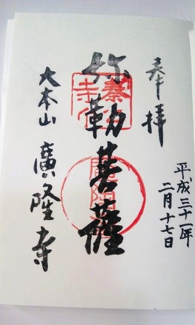 京都府廣隆寺の御朱印