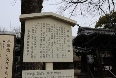 東照宮(名古屋東照宮)(愛知県丸の内駅) - 歴史の写真