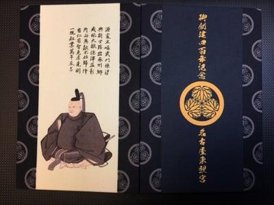 愛知県東照宮(名古屋東照宮)の御朱印帳