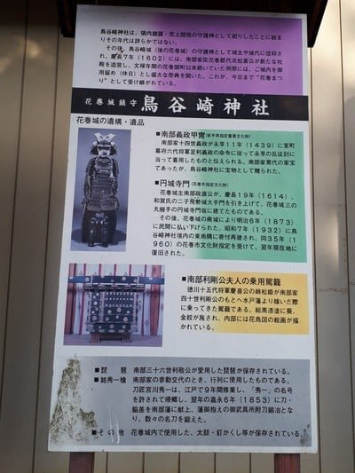 岩手県鳥谷崎神社の写真