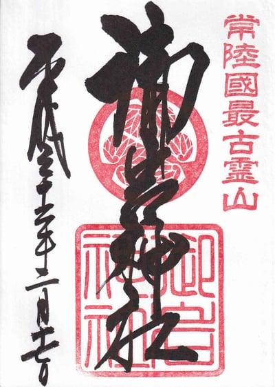 茨城県御岩神社の御朱印