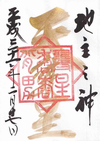 茨城県大甕倭文神社の御朱印