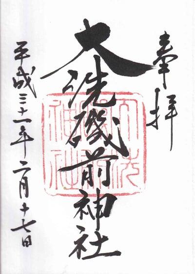 茨城県大洗磯前神社の御朱印