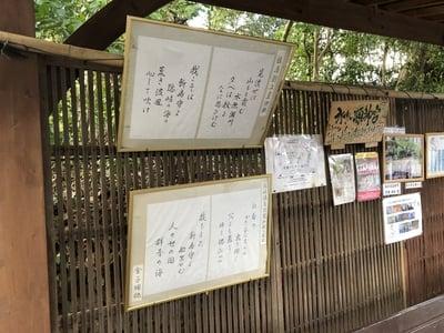 大阪府水無瀬神宮の写真