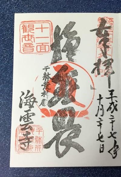 東京都海雲寺の御朱印
