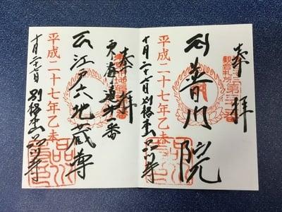 東京都品川寺の御朱印