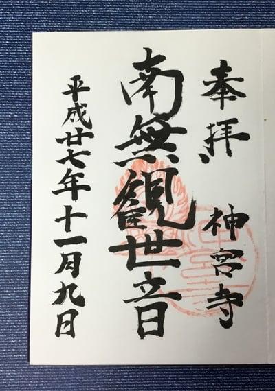 沖縄県神宮寺の写真