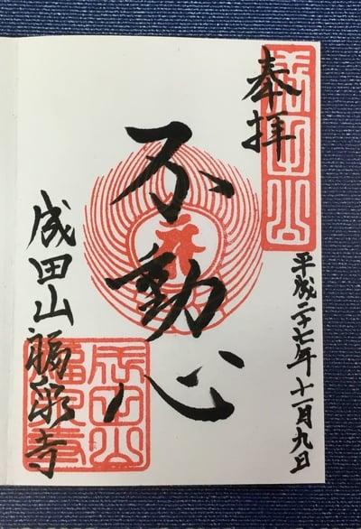 沖縄県成田山福泉寺の写真